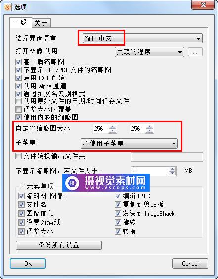 XnView 2.49.2绿色中文扩展版-强大好用的看图软件(支持右键看图)插图2