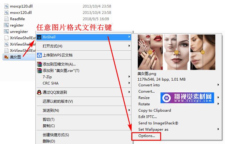 XnView 2.49.2绿色中文扩展版-强大好用的看图软件(支持右键看图)插图1
